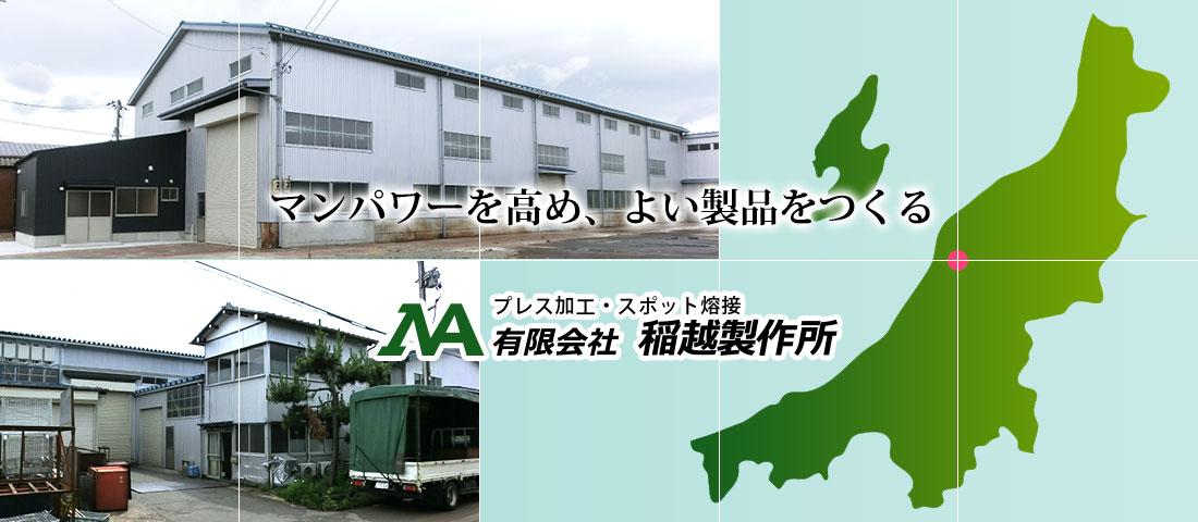 株式会社稲越製作所